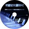 車でも聴けるオンライン講座CDシリーズ 第1巻
