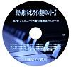 車でも聴けるオンライン講座CDシリーズ 第3巻