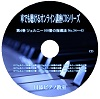 車でも聴けるオンライン講座CDシリーズ 第4巻