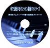 車でも聴けるオンライン講座CDシリーズ 第5巻
