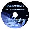 車でも聴けるオンライン講座CDシリーズ 第2巻